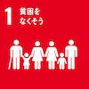 sdg_icon_01_ja_2_100p
