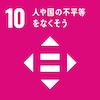 sdg_icon_10_ja_3_100p