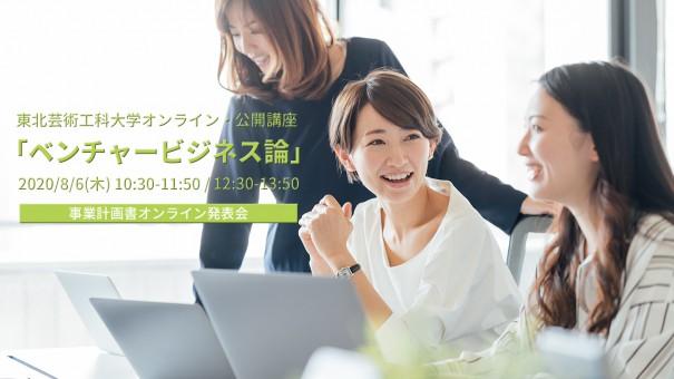 ベンチャービジネス論オンライン発表会20200806_2